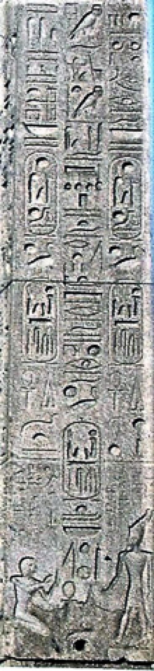 Flaminio Obelisk, fragment, Piazza del Popolo